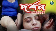দর্শন – Darshan   New Bangla Telefilm 2020   Bengali Short Film   Latest Bangla Natok