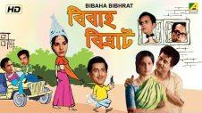 Bibaha Bibhrat   বিবাহ বিভ্রাট   Bengali Comedy Movie   Anup Kumar, Lily Chakravarty