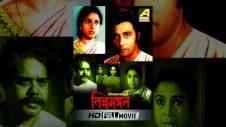 Bilwamangal   বিল্বমঙ্গল   Bengali Movie   Samit Bhanja