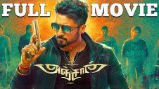 Anjaan – Tamil Full Movie   Suriya   Samantha   Yuvan Shankar Raja   N. Lingusamy