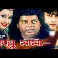Kallu Mama Bangla Movie | কাল্লু মামা | Dipjol | Kobita | Amin Khan | Purnima | Full Hd Movie