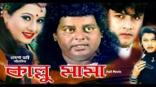 Kallu Mama Bangla Movie   কাল্লু মামা   Dipjol   Kobita   Amin Khan   Purnima   Full Hd Movie