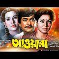 Awara | আওয়ারা | Razzak, Shabana & Suchorita | Old Bangla Full Movie | Anupam Movies