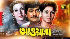 Awara   আওয়ারা   Razzak, Shabana & Suchorita   Old Bangla Full Movie   Anupam Movies