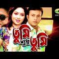 Bangla HD Movie   Tumi Shudhu Tumi   তুমি শুধু তুমি   Full Movie   Riaz, Shabnur, Amit Hassan