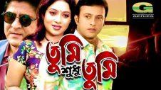 Bangla HD Movie | Tumi Shudhu Tumi | তুমি শুধু তুমি | Full Movie | Riaz, Shabnur, Amit Hassan