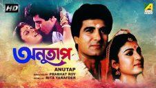 Anutap | অনুতাপ | Bengali Movie | Raj Babbar, Debashree Roy
