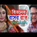 Bangla Natok 2020 | Hironer Basor Rat | হিরনের বাসর রাত | Mir Sabbir | Jinia | New Comedy Natok