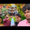 Sylheti Natok। বাঘে খায়। Belal Ahmed Murad। Comedy Natok।New Bangla Natok। New Natok.