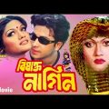 Bishakto Nagin | বিষাক্ত নাগীন | Shakib Khan | Munmun | Bangla Full Movie Hd