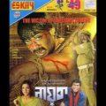 Nayak The Real Hero 2005 Bengali  Movie    Prasenjit   Swastika   Sayantani   Rezzak   Ashish