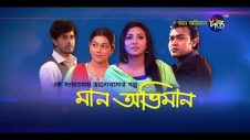 মান অভিমান | Maan Obhiman | 335 Full Episode | Bangla Natok 2020 | Deepto TV