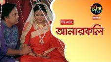 আনারকলি | Anarkoli | Mir Sabbir | Sabnam Faria | Bangla Natok 2019 | New Natok | Deepto TV