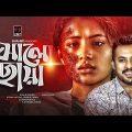 Alo Chaya | আলো ছায়া | Bangla Natok | Tasnia Farin | Irfan Sajjad | New Bangla Natok 2020