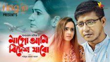 Mago Ami Bidesh Jabo | Shamim Hasan Sarkar | Payel | Valentine's Day Natok | New Natok 2020