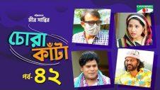 Chora Kata | Episode 42 | Bangla Natok | Mir Sabbir | Moushumi Hamid | A Kho Mo Hasan | Channel i TV