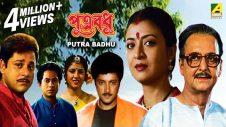 Putra Badhu | পুত্র বধু | Bengali Movie | Tapas Paul, Debashree Roy