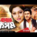 Babar Kosom | বাবার কসম | Manna, Nipun & Misa Sawdagar | Bangla Full Movie | Anupam Movies
