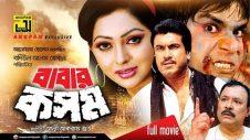 Babar Kosom | বাবার কসম | Manna, Nipun & Misa Sawdagar | Bangla Full Movie | Anupam Movies