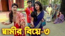 স্বামীর বিয়ে-৩ | জীবন মুখী শর্ট ফিল্ম | shamir biye-3 | bangla natok | Channel Top10