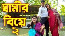 স্বামীর বিয়ে-2 | জীবন মুখী শর্ট ফিল্ম | shamir biye-2 | bangla natok | Channel Top10