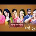 বকুলপুর | Bokulpur | EP 209 | Akhomo Hasan | Nadia | Milon | Bangla Natok 2020 |