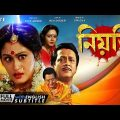 Neoti | নিয়তি | Bengali Movie | English Subtitle | Ranjit Mallick, Indrani Haldar