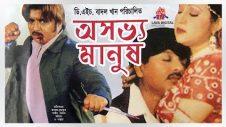 অসভ্য মানুষ | Oshovvo Manush | Rubel | Kumkum | Shahin Alom | Bangla Full Movie