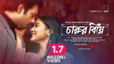 Charur Biye | চারুর বিয়ে | Apurba | Mehazabien | Mizanur Rahman Aryan | Bangla Natok 2020