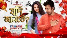 Bangla Natok | Jodi Jante | যদি জানতে | Afran Nisho | Urmila Srabonti Kar | Drama City | 4K