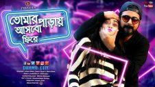 Bangla Natok | Tomar Paray Asbo Fire | তোমার পাড়ায় আসবো ফিরে | Afran Nisho | Nazia Haque Orsha | 4K