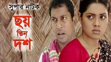 ছয় তিন দশ | Choy Teen Doyosh | Musharraf Karim | Tisha | Bangla Natok