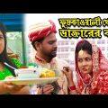 ফুচকাওয়ালী থেকে ডাক্তারের বউ | জীবন বদলে দেয়া একটি শর্টফিল্ম | bangla natok – 2020 | nahin tv
