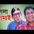 Kala Jamai | কালা জামাই | Mosarraf Karim | Chanchal Chowdhury | Bangla Comedy Natok | Ep-1