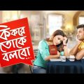 (কি করে তোকে বলবো) Ki Kore Toke Bolbo Full Movie
