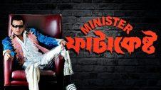 Minister Fatakesto 2007 'মিনিস্টার ফাটাকেষ্ট' Mithun Chakraborty  Koyel Mallick  full hd movie