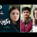 Danguli | ডাংগুলি | EP 4 | Bangla Natok | Niloy Alamgir | Tasnuva Tisha | Jibon Roy | Sk Trishna