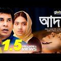 Adom | আদম | Mosharraf Karim, Tasnia Farin | New Bangla Natok 2020 | Global TV Online