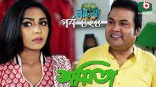 বাংলা রোমান্টিক নাটক | Joyeeta | EP – 424 | Sachchu, Lutfor Rahman, Ahona | Bangla Natok
