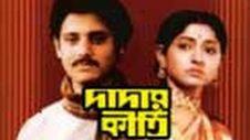 Dadar Kirti – Tapas Pal, Mahua – Bengali Romantic Comedy Movie