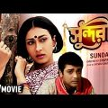 Sundari | সুন্দরী | Bengali Romantic Movie | Full HD | Prosenjit, Rituparna