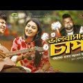 Bangla New Natok 2020 | Valobashar Chap 😍 | Shamim Hasan Sarkar | Tasnia Farin | Tanzim Hasan Anik