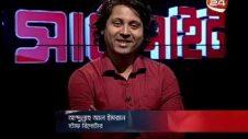 Bangla Crime Investigation Program Searchlight Channel 24 | ১০০ তম পর্ব