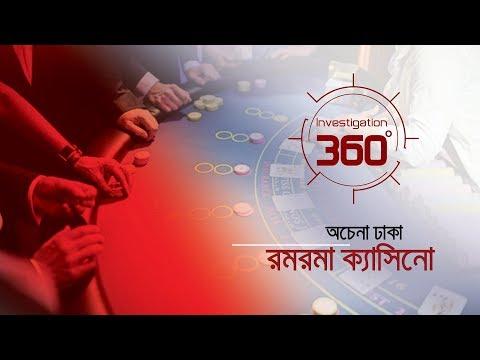 অচেনা ঢাকা রমরমা ক্যাসিনো | Investigation 360 Degree | EP 233