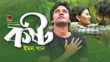 Kosto | কষ্ট | Emon Khan | Amit Kar | Bangla New Song 2019 | Official Music Video | ☢ EXCLUSIVE ☢