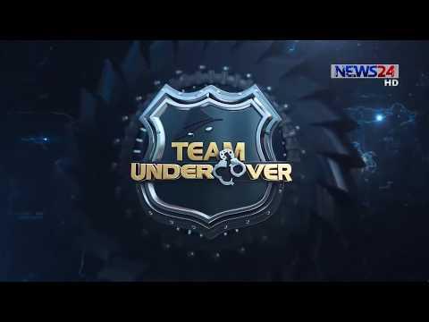 Crime Investigation Program Undercover Episode 13 পত্রিকায় ভুয়া বিজ্ঞাপন ফাঁদ