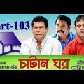 Bangla Natok Chatam Ghor Part  103 চাটাম ঘর | Mosharraf Karim, A K M Hasan, Shamim Zaman