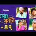 Chora Kata | Episode 47 | Bangla Natok | Mir Sabbir | Moushumi Hamid | A Kho Mo Hasan | Channel i TV