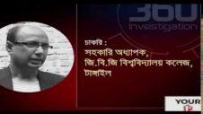 মামলার জালে স্বার্থ হাসিল ।। 360 degree investigation the interest of the case is ensured