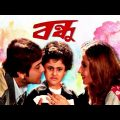 Bondhu (বন্ধু) | Prasenjit | Swastika | Bangla Full Movie.